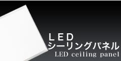 LEDシーリングパネル商品一覧
