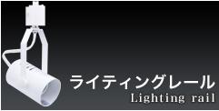 LEDライティングレール商品一覧