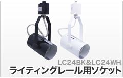 LC24BK&LC24WH ライティングレール用ソケット