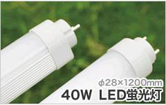 グレアスカバー40W LED蛍光灯