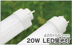グレアスカバー20W 蛍光灯型LED
