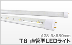 T8 蛍光灯型LEDライト