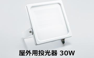 屋外用投光器 30W