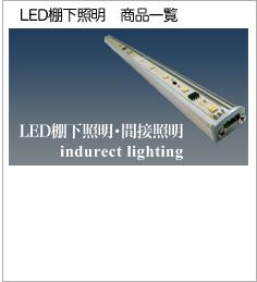 LED棚下照明 商品一覧