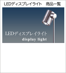 LEDディスプレイライト 商品一覧