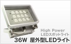 36W 屋外型LEDライト