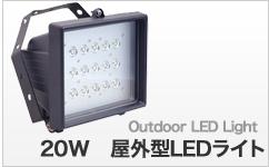 20W 屋外型LEDライト