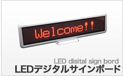 LEDデジタルサインボード
