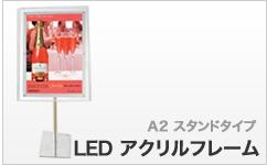 LEDアクリルフレーム