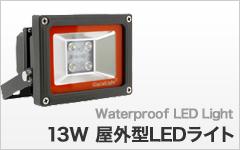 13W 屋外型LEDライト
