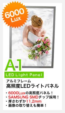 アルミフレーム 高照度LEDライトパネル 6000Lux