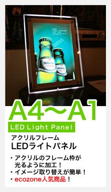 アクリルフレーム LEDライトパネル