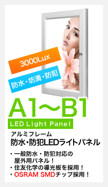 アルミフレーム 防水・防犯LEDライトパネル