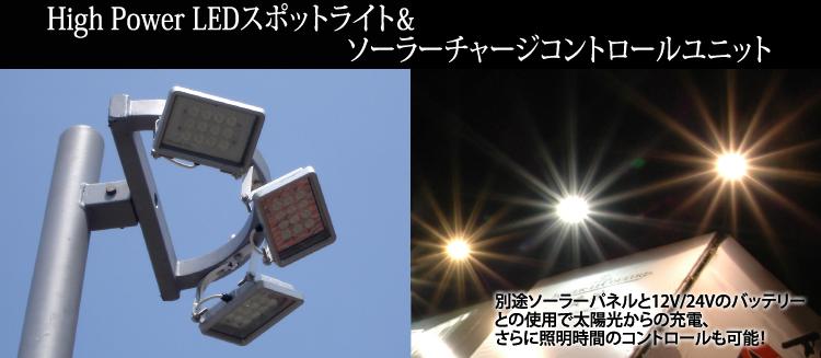 DC入力LEDライト、ソーラーシステム