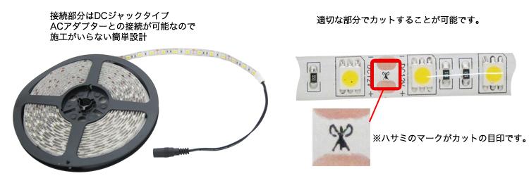 接続部分はDCジャックタイプ ACアダプターとの接続が可能なので施工がいらない簡単設計です。 また、適切な部分でカットすることが可能です。