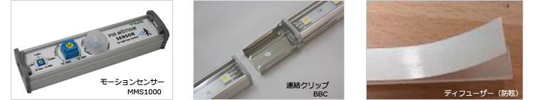 モーションセンサー(MMS1000)・連結クリップ(BBC)・ディフューザー(防眩)