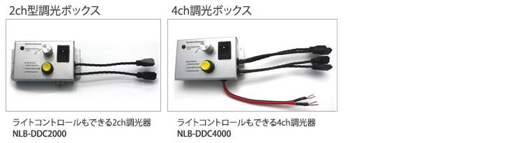 タッチ型調光ボックス(NLB-SDC1000)・2ch型調光ボックス(NLB-DDC2000)・4ch型調光ボックス(NLB-DDC4000)