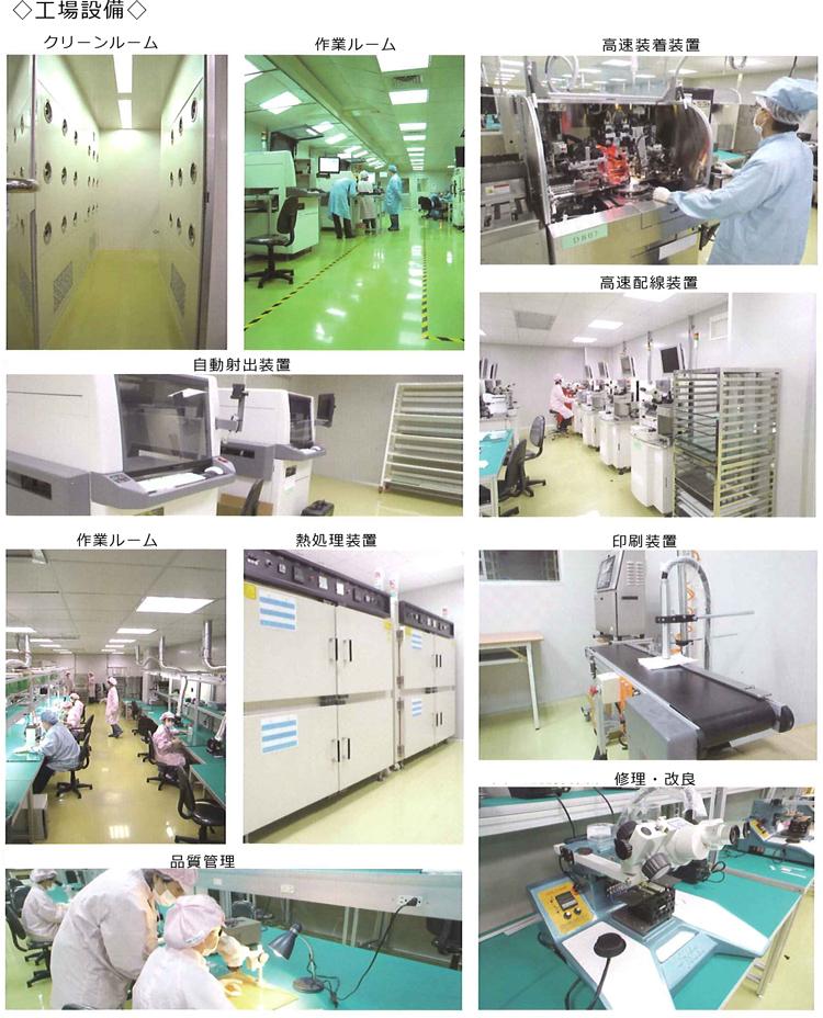 LED製造工場