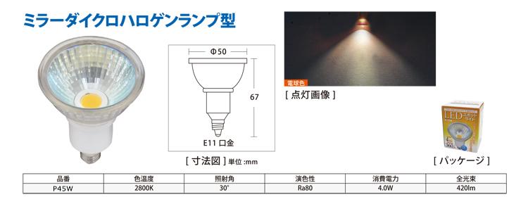 口金E11 ミラーダイクロハロゲンランプ型 LEDスポットライト