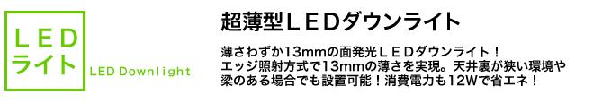 超薄型LEDダウンライト