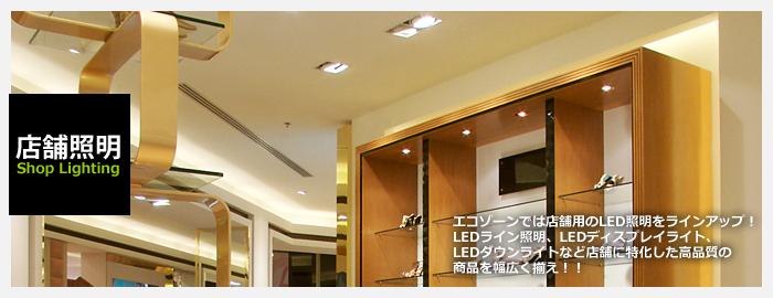 エコゾーンでは店舗照明のLED照明をラインナップ!