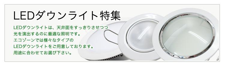 LEDダウンライト特集