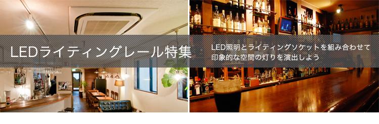 LEDライティングレール特集 LED照明とライティングソケットを組み合わせて印象的な空間の灯りを演出しよう