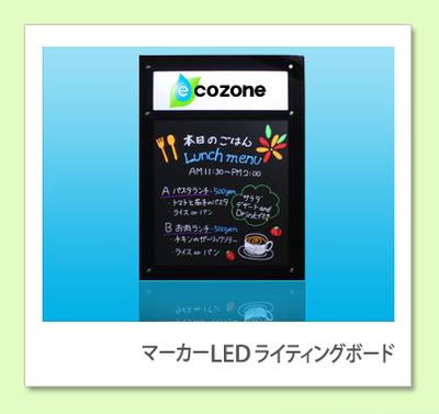 2面LEDマーカーライティングボード 【在庫限り】