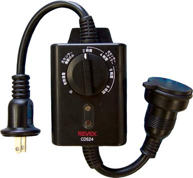 光センサー付きタイマーコンセント(防雨型) Revex CDS24