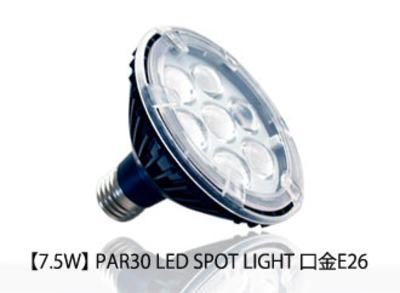 PAR30タイプ LEDスポットライト <口金E26>