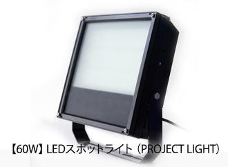 LEDワークライト 60W