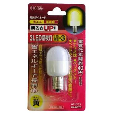 3LED 常夜灯(ナツメ) E12 <OHM>