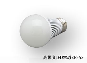 LED電球 40Wタイプ (口金E26) 【在庫処分】