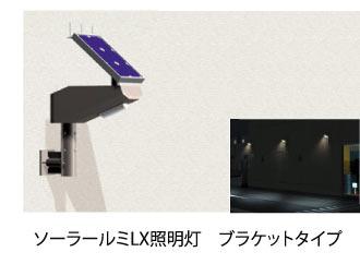 【電源不要!】 ソーラールミLX照明灯  ブラケットタイプ