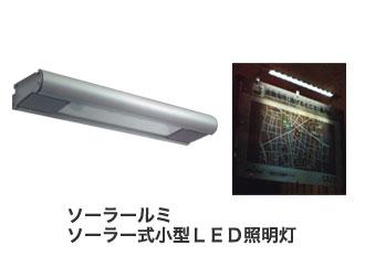 ソーラー式小型LED照明灯 <ソーラールミ>