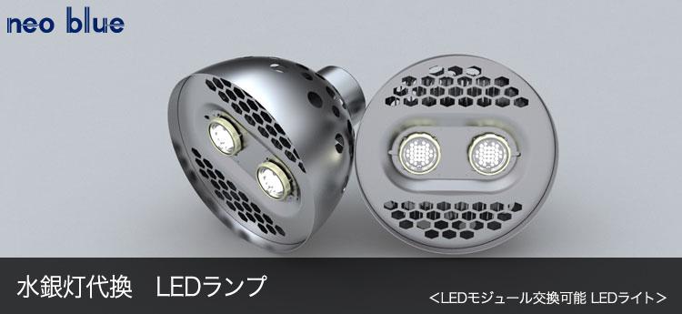 水銀灯代替LEDランプ 【500W相当】 【在庫処分】