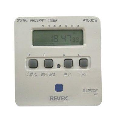 デジタルプログラムタイマーⅡ <PT50>