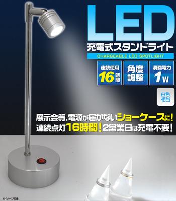 LED充電式スタンドライト