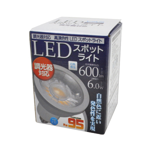 口金E11 ダイクロハロゲンランプ高演色・調光タイプ LEDスポットライト