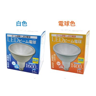 口金E26 PAR38 16W ビーム球型LEDランプ 【IP65防水】