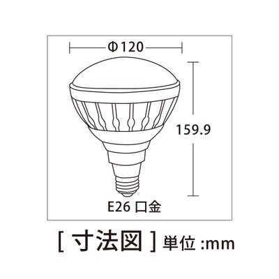 口金E26 PAR38 24W ビーム球型LEDランプ 【IP65防水】