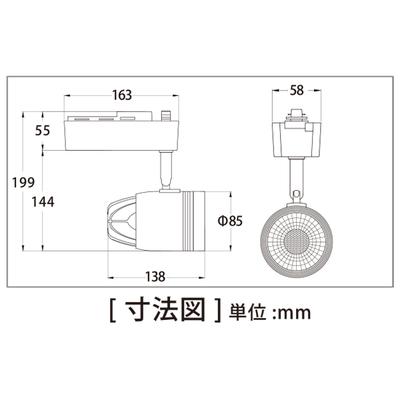 配線ダクト型スポットライト 30W 高演色Ra90