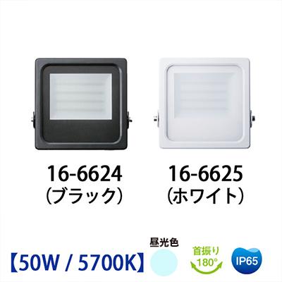 屋外用LED投光器 50Wタイプ / 5700K(IP65)