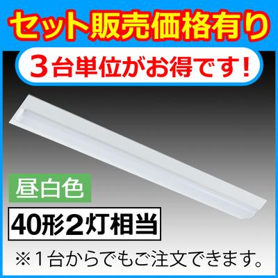 LEDベースライト(40W2灯相当/4600lm/昼白色)3台セット