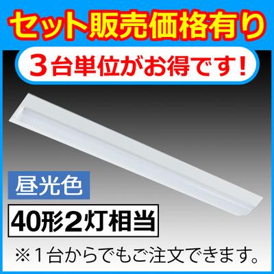 LEDベースライト(40W2灯相当/4600lm/昼光色)