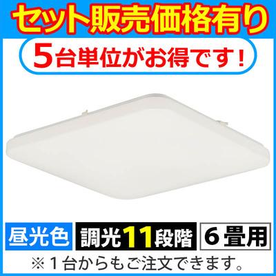 11段階の調光が可能!LEDシーリングライト(角型・6畳用・3000lm)5台セット