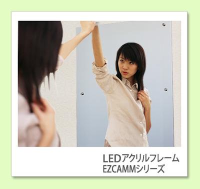 マジックミラー LEDライトパネル